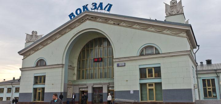 вокзал кирова
