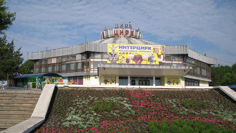 Кировский цирк