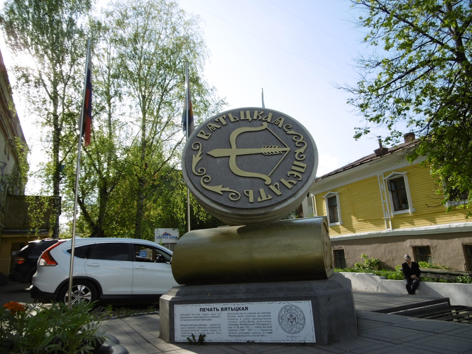 Памятник «Вятская печать»